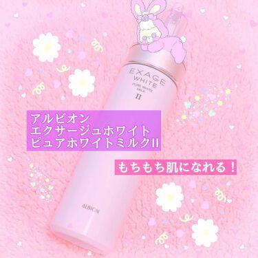 ぴっぴ♥さんの「アルビオンエクサージュホワイト ピュアホワイト ミルク II<乳液>」を含むクチコミ