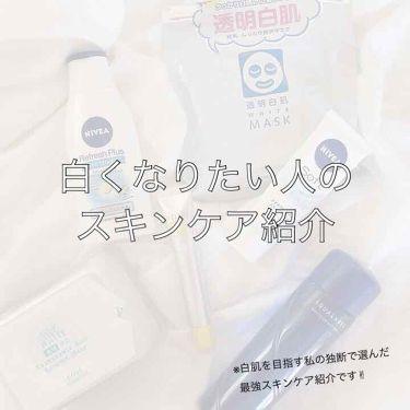 ☁️ シ ロ モ モ ︎ ︎☁️さんの「ニベア リフレッシュプラス ホワイトニング ボディミルク<ボディローション・ミルク>」を含むクチコミ