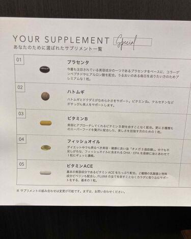 パーソナライズサプリメント「FUJIMI(フジミ)」/FUJIMI/健康サプリメントを使ったクチコミ(4枚目)