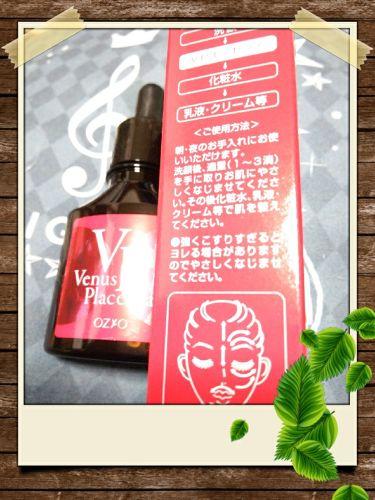 ヴィーナスプラセンタ原液/オージオ/美容液を使ったクチコミ(3枚目)