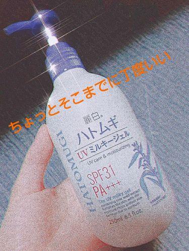 ハトムギ UVミルキージェル/麗白/日焼け止め(顔用)を使ったクチコミ(1枚目)