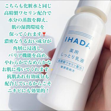 薬用ローション(しっとり)/IHADA/化粧水を使ったクチコミ(5枚目)