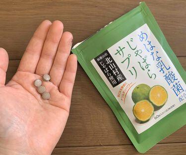 めはな乳酸菌配合じゃばらサプリ/レバンテ/健康サプリメントを使ったクチコミ(2枚目)