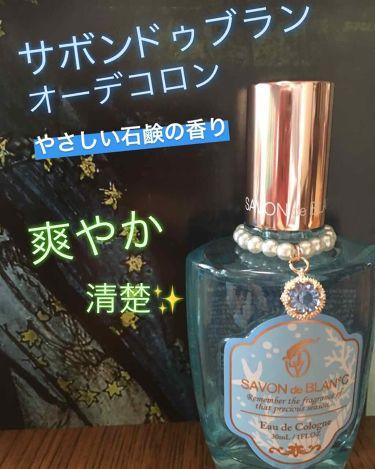 オーデコロン/SAVON de BLAN℃/香水(レディース)を使ったクチコミ(1枚目)