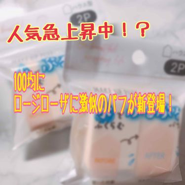ぷっくりパフ ハウス型2P/セリア/パフ・スポンジを使ったクチコミ(1枚目)