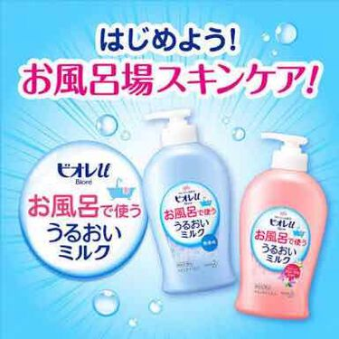 お風呂で使う うるおいミルク/ビオレu/ボディミルクを使ったクチコミ(1枚目)