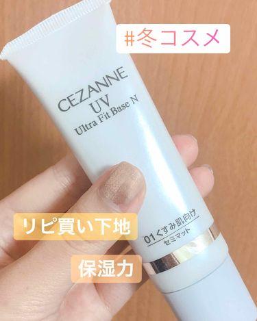 yurinaさんの「CEZANNEUVウルトラフィットベースN<化粧下地>」を含むクチコミ