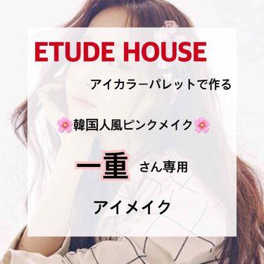 プレイカラーアイパレット #ランジェリーバックステージ/ETUDE HOUSE/パウダーアイシャドウを使ったクチコミ(1枚目)