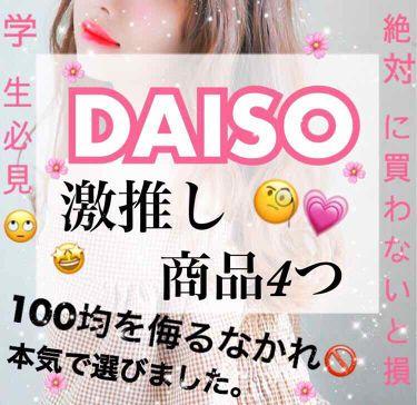 🍊みか🍊@活動休止中🐻さんの「DAISO D濃密美容液 ヒアルロン酸<美容液>」を含むクチコミ