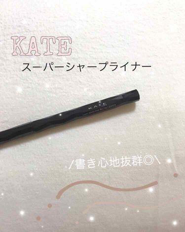 スーパーシャープライナーEX2.0/KATE/リキッドアイライナーを使ったクチコミ(1枚目)