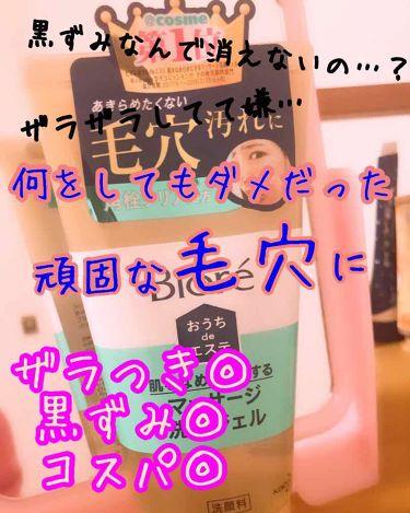 おうちdeエステ 肌をなめらかにする マッサージ洗顔ジェル/ビオレ/その他洗顔料を使ったクチコミ(1枚目)