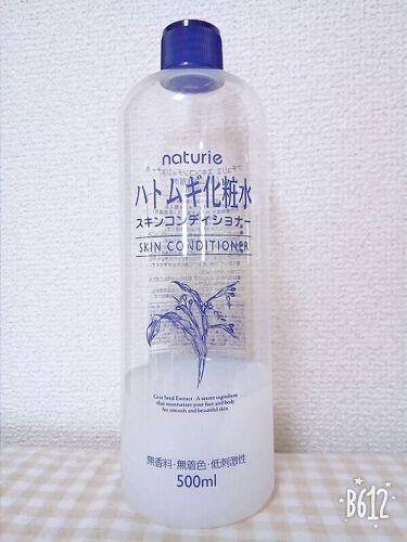 クローバーさんの「ナチュリエスキンコンディショナー(ハトムギ化粧水)<化粧水>」を含むクチコミ
