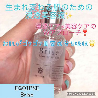 Brise/EGOIPSE/美容液を使ったクチコミ(1枚目)