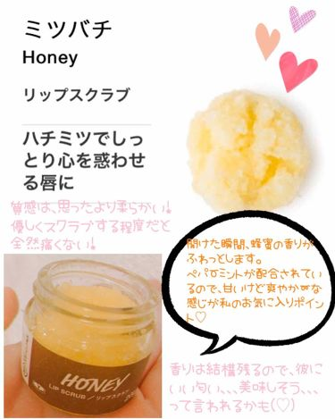 ミツバチ リップスクラブ/ラッシュ/リップケア・リップクリームを使ったクチコミ(2枚目)
