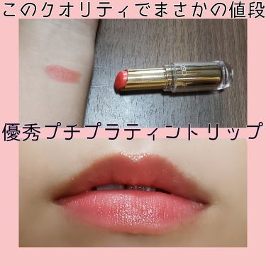 ラスティンググロスリップ/CEZANNE/口紅を使ったクチコミ(1枚目)