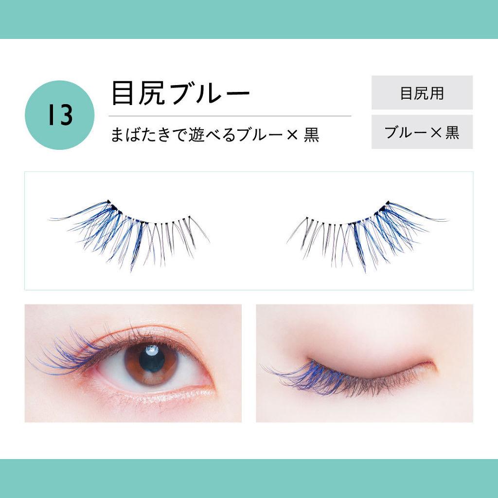 イージーラッシュ No.13 目尻ブルー