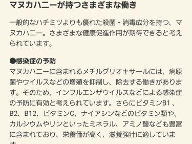 マヌカハニー/山田養蜂場(健康食品)/食品を使ったクチコミ(4枚目)