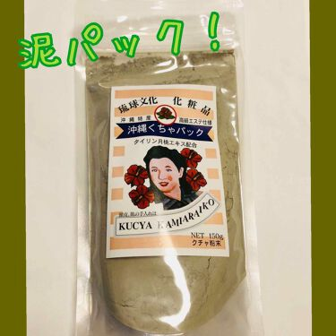 lilaさんの「琉球文化化粧品沖縄くちゃパック<洗い流すパック・マスク>」を含むクチコミ