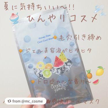 ワンダーハニー 爽快クールクールマスク/VECUA Honey/シートマスク・パックを使ったクチコミ(1枚目)