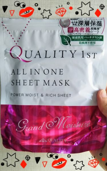 オールインワンシートマスク グランモイスト 携帯用/クオリティファースト/シートマスク・パックを使ったクチコミ(1枚目)