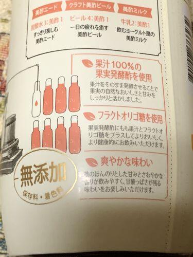 もも/美酢(ミチョ)/ドリンクを使ったクチコミ(5枚目)