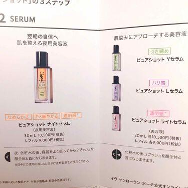 ピュアショット ナイトセラム/YVES SAINT LAURENT BEAUTE/美容液を使ったクチコミ(4枚目)