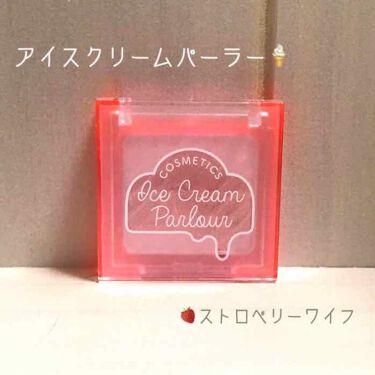 アイシャドウ/アイスクリームパーラー コスメティクス/パウダーアイシャドウを使ったクチコミ(1枚目)