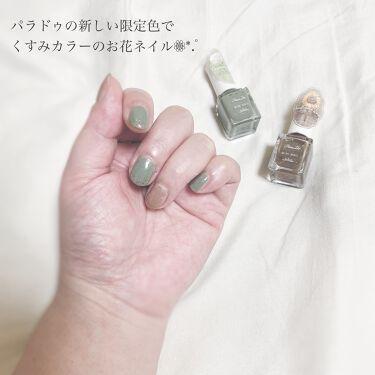 ミニネイル/パラドゥ/マニキュアを使ったクチコミ(1枚目)