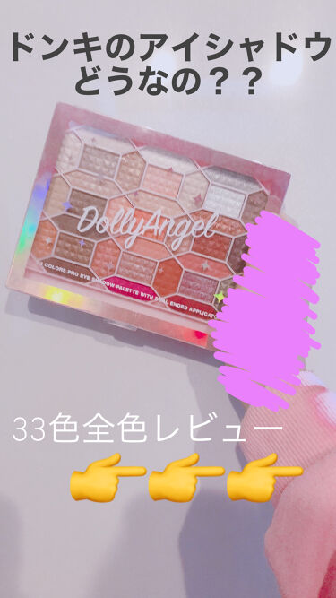 桃恋. on LIPS 「【ドンキのアイシャドウどうなの?33色全色レビュー👏】こんにち..」(1枚目)