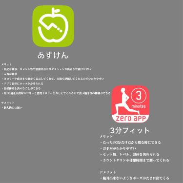 taeyun((気まぐれ投稿 on LIPS 「taeyunです!!今回はダイエットや体調管理におすすめのアプ..」(3枚目)