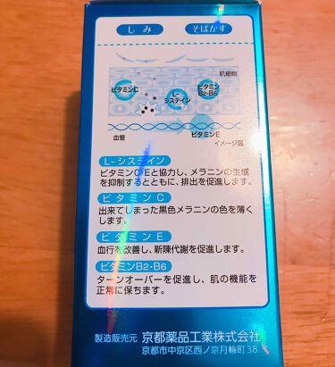 エバレッシュホワイトEXⅡ/matsukiyo/美肌サプリメントを使ったクチコミ(3枚目)