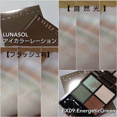 アイカラーレーション/LUNASOL/パウダーアイシャドウを使ったクチコミ(4枚目)