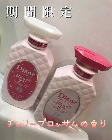 ダイアンパーフェクトビューティー ミラクルユー サクラ シャンプー/トリートメント チェリーブロッサムの香り/モイスト・ダイアン/シャンプー・コンディショナーを使ったクチコミ(1枚目)