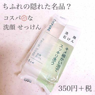 洗顔 石けん(枠練り)/ちふれ/洗顔石鹸を使ったクチコミ(1枚目)
