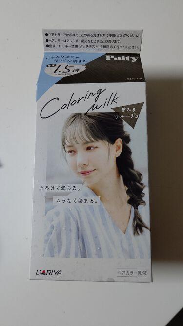 カラーリングミルク/パルティ/ヘアカラー・白髪染め・ブリーチを使ったクチコミ(1枚目)