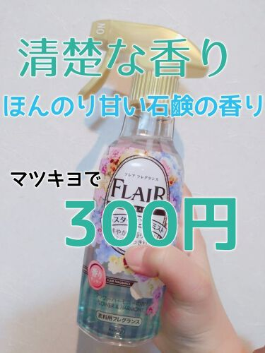 香りのスタイリングミスト/フレア フレグランス/ファブリックミストを使ったクチコミ(1枚目)