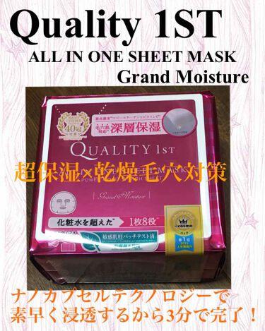 オールインワンシートマスク グランモイスト BOX/クオリティファースト/シートマスク・パックを使ったクチコミ(1枚目)