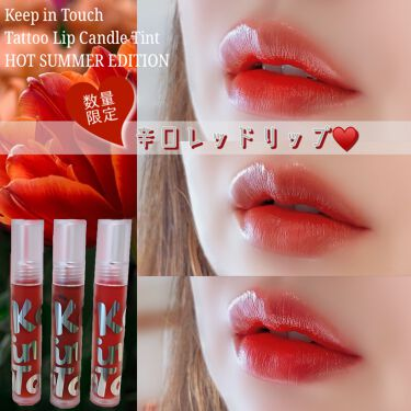 Tattoo lip candle tint/Keep in Touch/口紅を使ったクチコミ(1枚目)