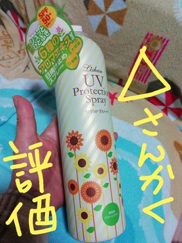 大容量UVスプレー/リシャン/日焼け止め(ボディ用)を使ったクチコミ(2枚目)
