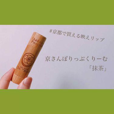 🌱だいず🌱さんの「しゃぼんやぽっち京さんぽりっぷくりーむ 祇園辻利 「抹茶」 Matcha green tea<リップケア・リップクリーム>」を含むクチコミ