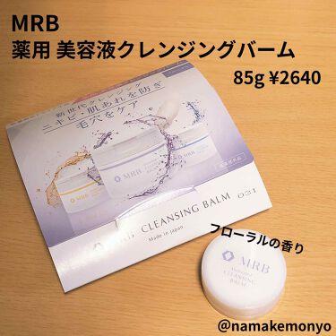 薬用 美容液クレンジングバーム/MRB/クレンジングバームを使ったクチコミ(1枚目)