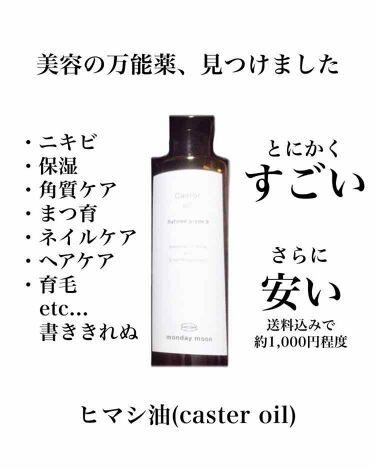 精製キャスターオイル(ひまし油)/マンデイムーン/フェイスオイル・バームを使ったクチコミ(1枚目)