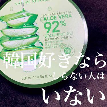 모모_koyagiさんの「ネイチャーリパブリック(韓国)アロエベラ92%<日焼け止め(ボディ用)>」を含むクチコミ