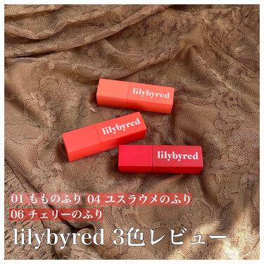 ブラディーライアー コーティングティント(Bloody Liar Coating Tint)/lilybyred/口紅を使ったクチコミ(1枚目)