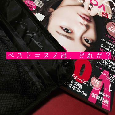 VoCE 1月号/VoCE (ヴォーチェ)/雑誌を使ったクチコミ(1枚目)