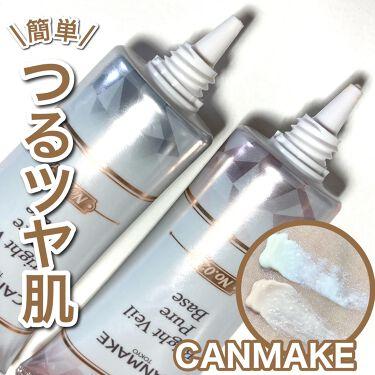 ブライトヴェールピュアベース/キャンメイク/化粧下地を使ったクチコミ(1枚目)