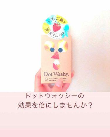 suuuさんの「ペリカン石鹸ドットウォッシー洗顔石鹸<洗顔石鹸>」を含むクチコミ