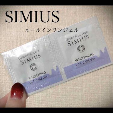 シミウス怪しい