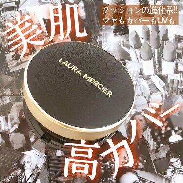 フローレス ルミエール ラディアンス パーフェクティング クッション/laura mercier/クッションファンデーションを使ったクチコミ(1枚目)