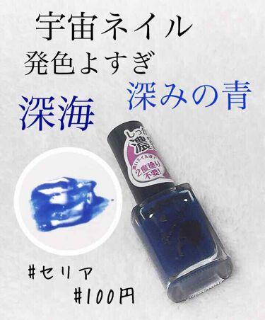 AT濃密グラマラスネイルエナメル/Art Collection/マニキュアを使ったクチコミ(1枚目)